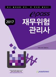 재무위험관리사(2017)(epass)