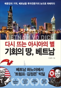 다시 뜨는 아시아의 별 기회의 땅  베트남