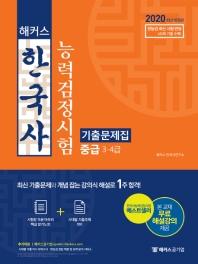 한국사능력검정시험 기출문제집 중급(3 4급)(2020)(해커스)