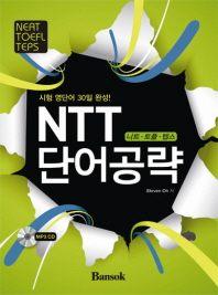 NTT 단어공략(시험 영단어 30일 완성)(CD1장포함)