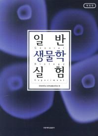 일반생물학실험(개정판 2판)