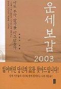운세보감 2003