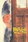 만년샤쓰(길벗어린이 작가앨범)