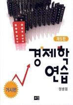 경제학 연습: 거시편(5판)
