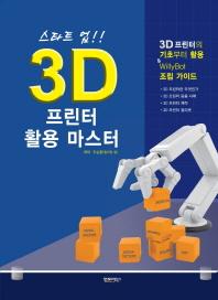 3D 프린터 활용 마스터(스타트 업!!)
