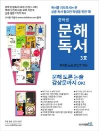 중학생 문해독서(3호)