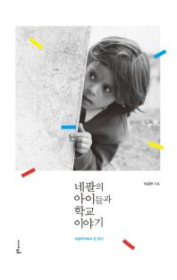 네팔의 아이들과 학교 이야기