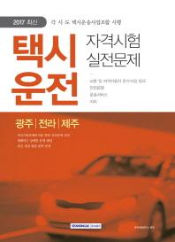 택시운전 자격시험 실전문제(광주 전라 제주)(2017)