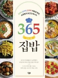 365 집밥