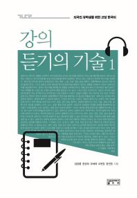 강의 듣기의 기술. 1(CD1장포함)(외국인 유학생을 위한 교양 한국어)