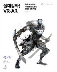 절대강좌! VR/AR(CD1장포함)(위키북스 게임 개발 시리즈 21)