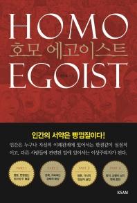 호모 에고이스트: HOMO EGOIST