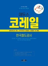 코레일 한국철도공사 실전모의고사 4회(2019 하반기)