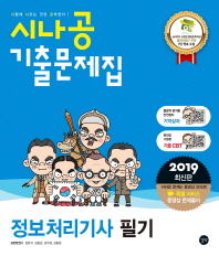 정보처리기사 필기 기출문제집(2019)(시나공)