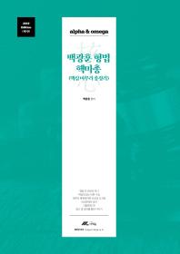 백광훈 형법 핵마총(핵심 마무리 총정리)(2019)(알파와 오메가)(2판)
