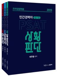 PSAT 민간경력자 5급, 7급 세트(2019)(프라임법학원)(전3권)