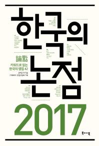 한국의 논점 2017