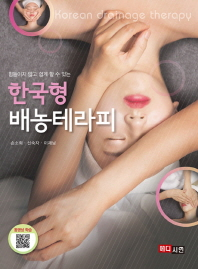 한국형 배농테라피