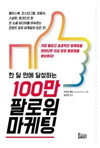 100만 팔로워 마케팅(한 달 만에 달성하는)