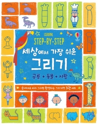 세상에서 가장 쉬운 그리기 세트(공룡+동물+사람)(STEP-BY-STEP)(전3권)