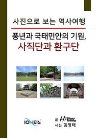 [사진으로 보는 역사여행] 풍년과 국태민안의 기원, 사직단과 환구단