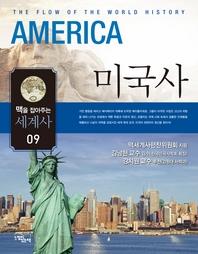 미국사   맥을 잡아주는 세계사 09