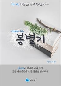 봉별기 - 하루 10분 소설 시리즈