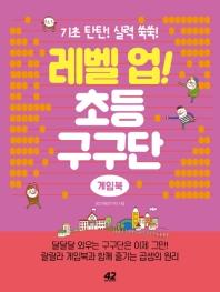 초등 구구단 게임북(레벨 업!)