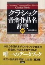 クラシック音樂作品名辭典 第3版 (정)새책수준 [일본서적]   ☞ 서고위치:SV 1  *[구매하시면 품절로 표기 됩니다]