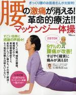 腰の激痛が消える革命的療法マッケンジ-體操