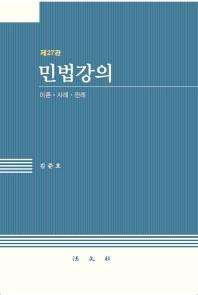 민법강의(27판)(양장본 HardCover)