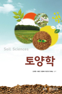 토양학(2학기, 워크북포함)