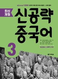 신공략 중국어. 3(개정판)(MP3 CD)