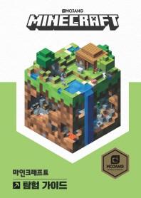 마인크래프트 탐험 가이드(양장본 HardCover)