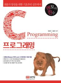 전문가 양성을 위한 C언어 기초에서 실무까지 C프로그래밍(멘토의 한수)