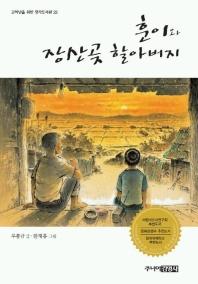 훈이와 장산곶 할아버지(생각도서관 22)