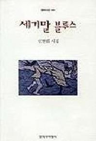 세기말 블루스(창비신서 149)