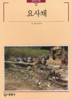 요사채(빛깔있는책들 49)