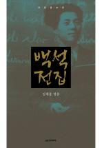 백석전집 // 2014년판