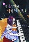 네 손가락의 피아니스트 1(만화)