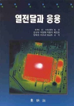 열전달과 응용(HEAT TRANSFER WITH APPLICATIONS)