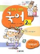 교과서 만화 국어 2학년