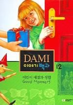 어린이 예절과 생활 (DAMI12)