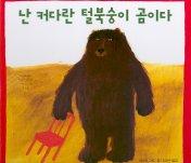 난 커다란 털북숭이 곰이다 본문 윗부분 2cm내외 물기마른자국 있습니다 / 표지상태 중상급수준 입니다(표지뒷면 왼쪽밑부분 1 X 1 cm 물기마른자국 있음)