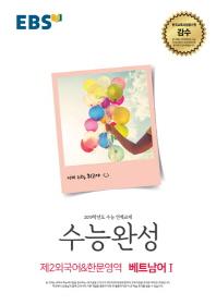 고등 제2외국어&한문영역 베트남어1(2019 수능)(EBS 수능완성)