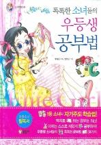 똑똑한 소녀들의 우등생 공부법(소녀백과 18)(양장본 HardCover)