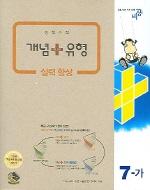 수학 중 7-가(2006)