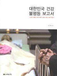대한민국 건강 불평등 보고서(반양장)