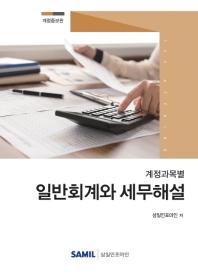 계정과목별 일반회계와 세무해설(2020)(개정증보판)(양장본 HardCover)