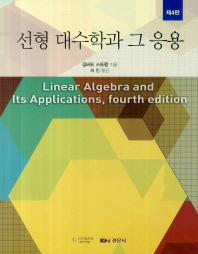 선형 대수학과 그 응용(4판)(Paperback)